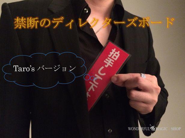 禁断のディレクターズボード Taro'sバージョン