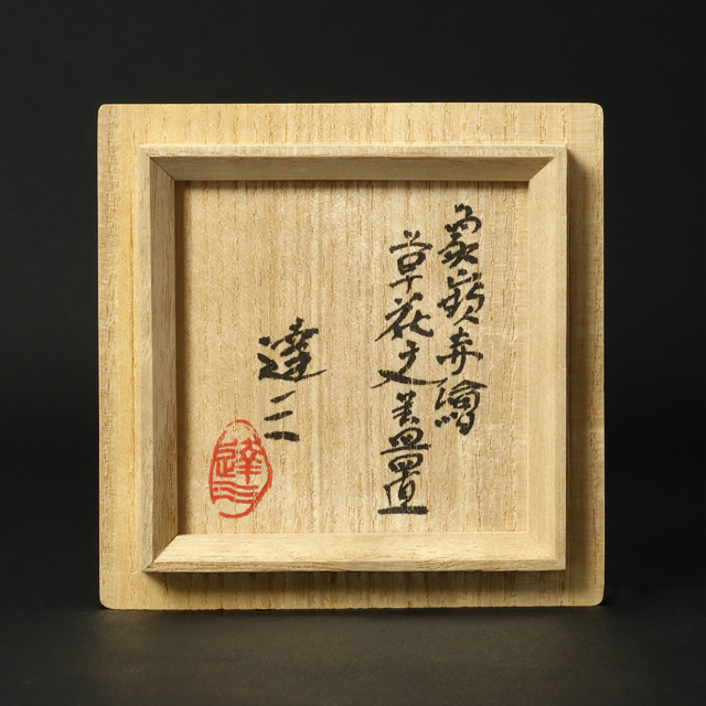 島岡達三 作 象嵌赤繪草花文蓋置