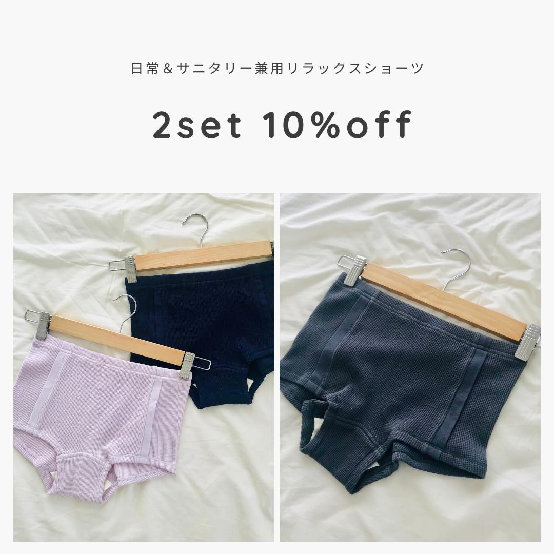 【2枚セット10%OFF】リラックスショーツ / サイズ・色の組み合わせ自由