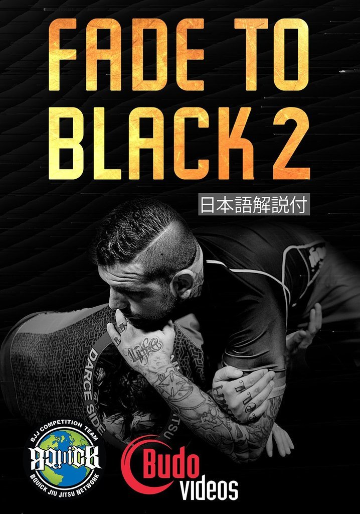 日本語吹き替え付 フェード トゥー ブラック2 By ブランドン・クイック  DVD3枚組|ブラジリアン柔術テクニック教則
