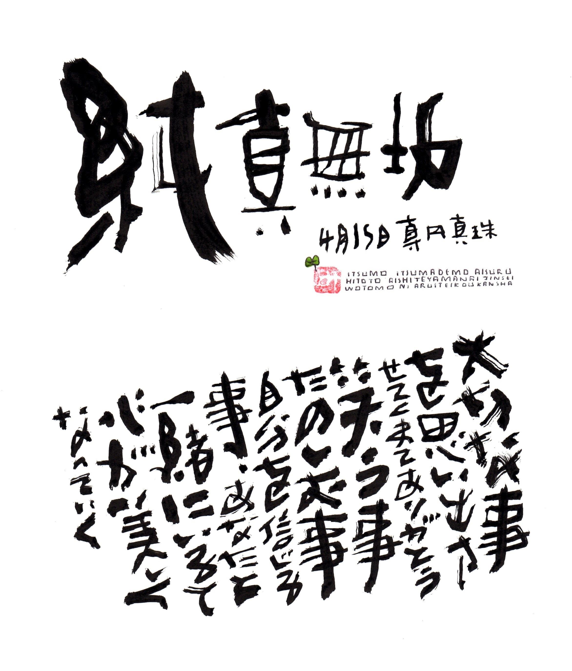 4月15日 結婚記念日ポストカード【純真無垢】