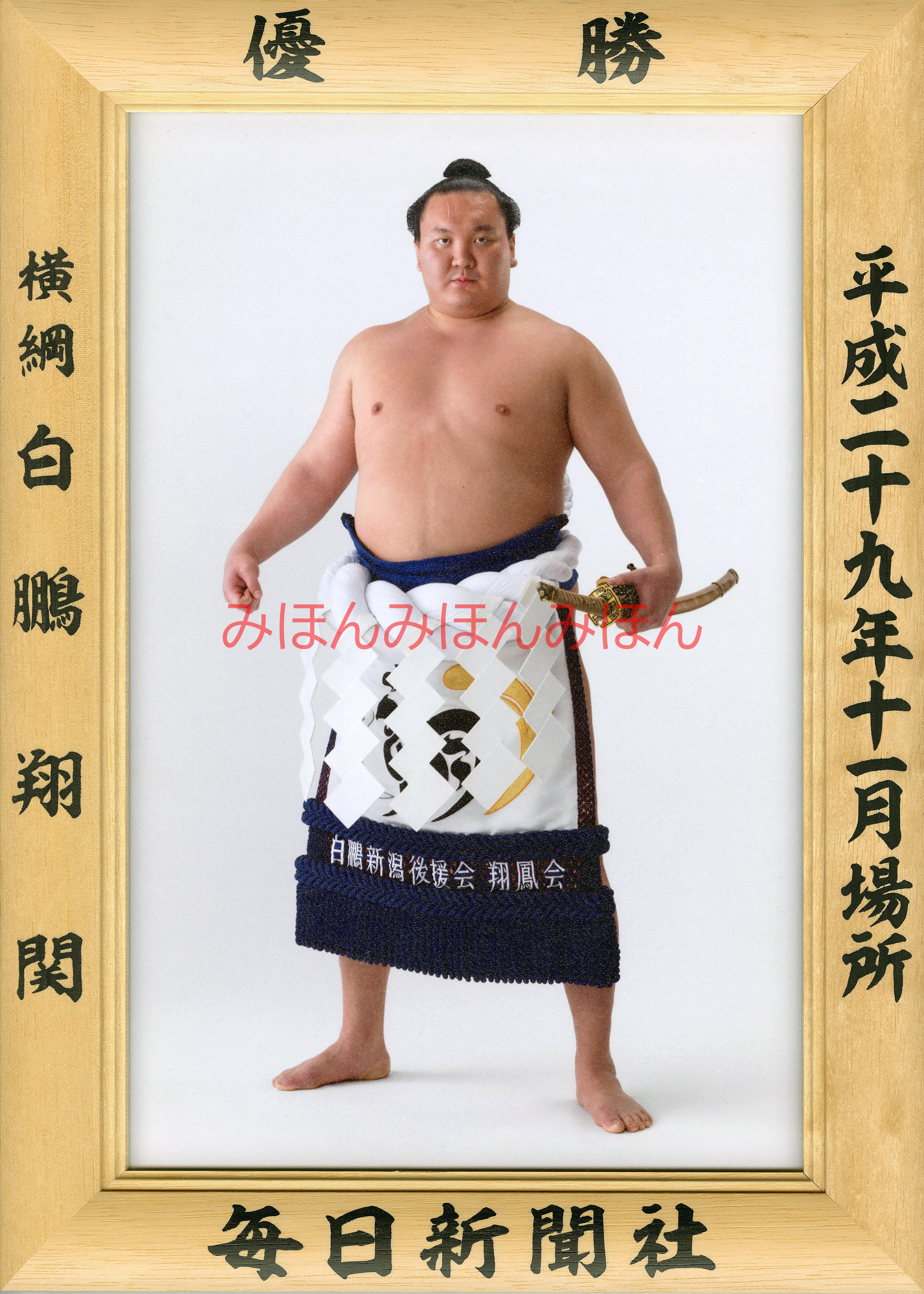 平成29年11月場所優勝 横綱 白鵬翔関(40回目の優勝)