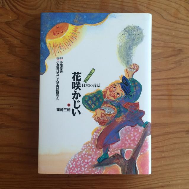 花咲かじい 語りつぎたい日本の昔話