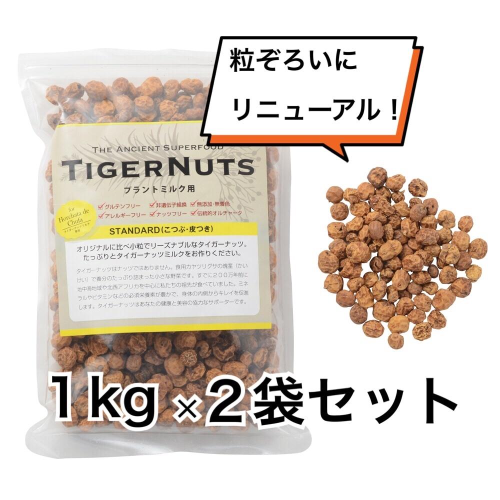 オルチャータ用タイガーナッツスタンダード1kg×2袋 リピーターセット!