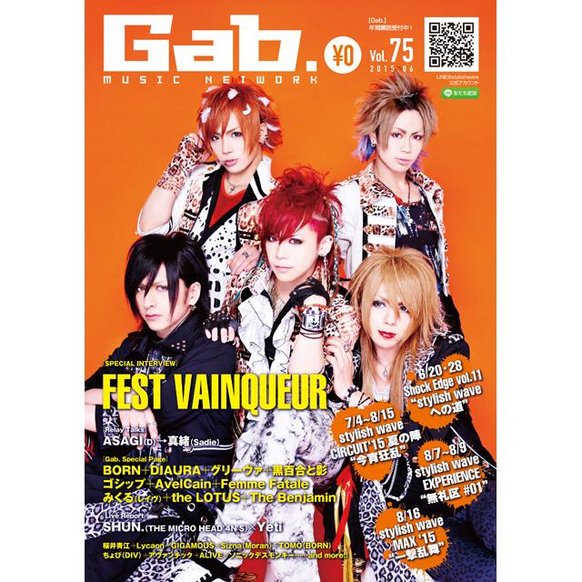 [フリーペーパー]Gab. Vol.75(表紙:FEST VAINQUEUR)