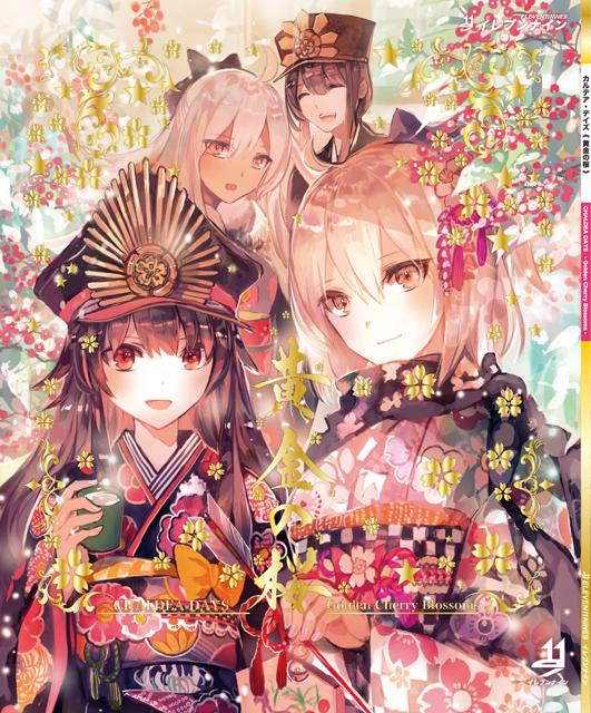 カルデア・デイズ~黄金の桜~
