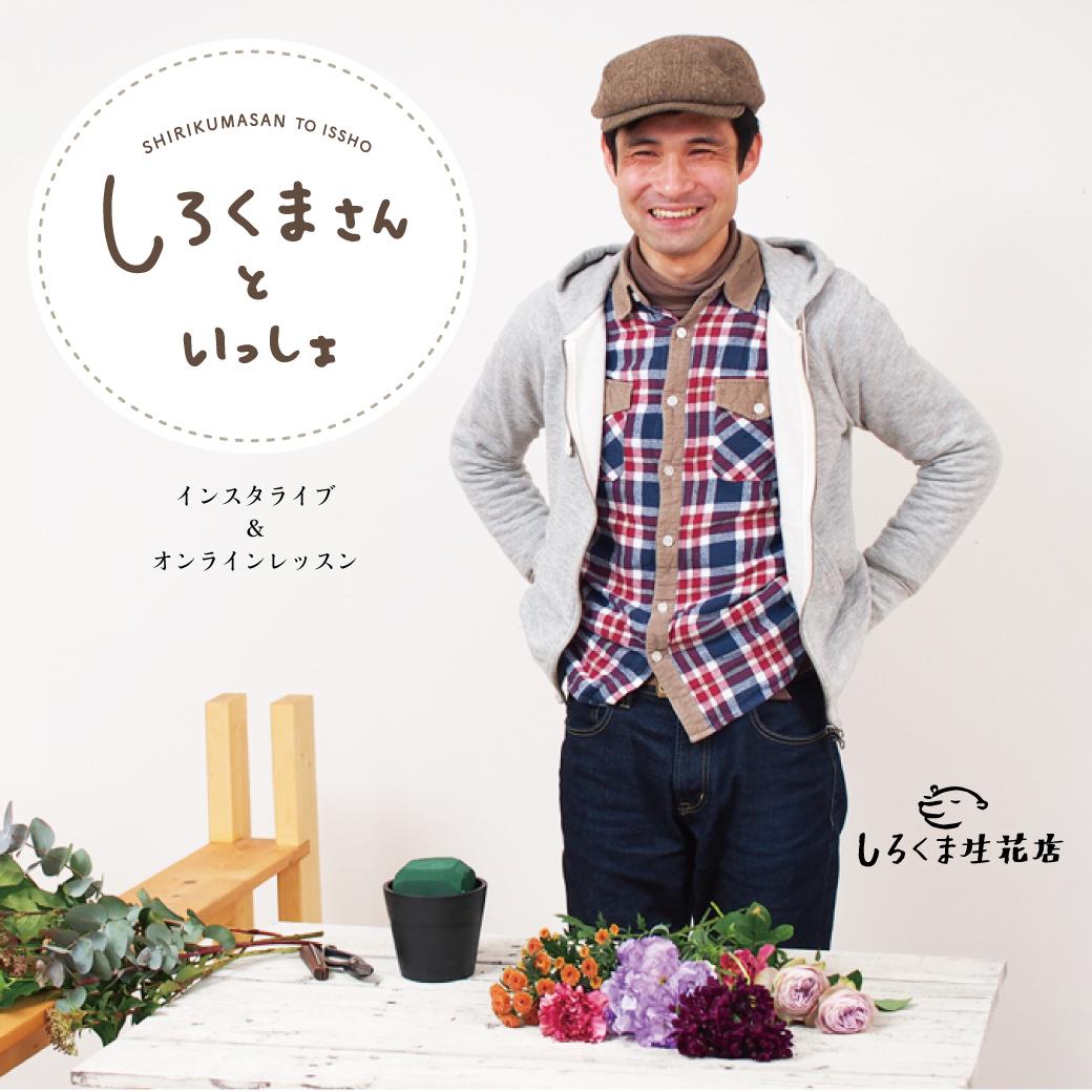 しろくまさんといっしょ~しろくま生花店オンライン花教室~vol.2
