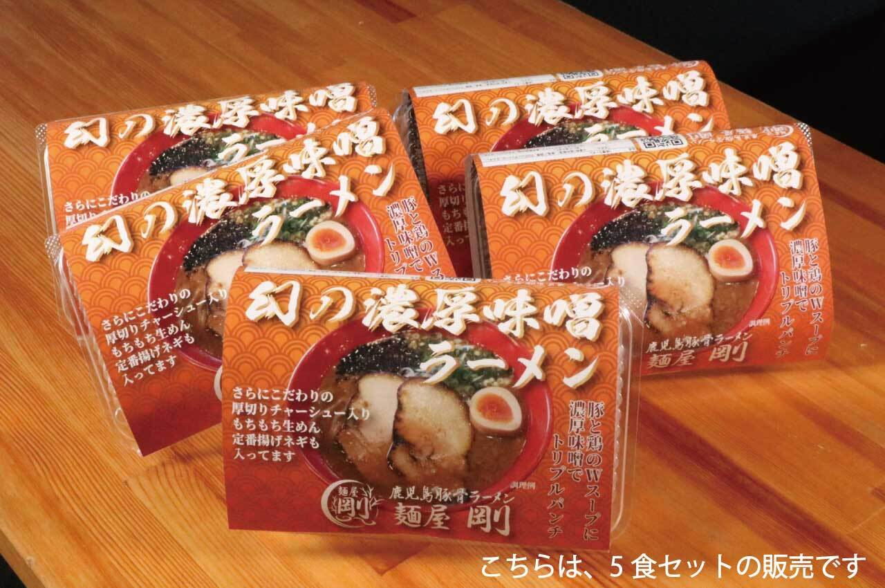 幻の濃厚味噌ラーメン5食セット