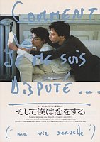 "0003a そして僕は恋をする(Comment je me suis disputé… ""ma vie sexuelle"")・フライヤー"