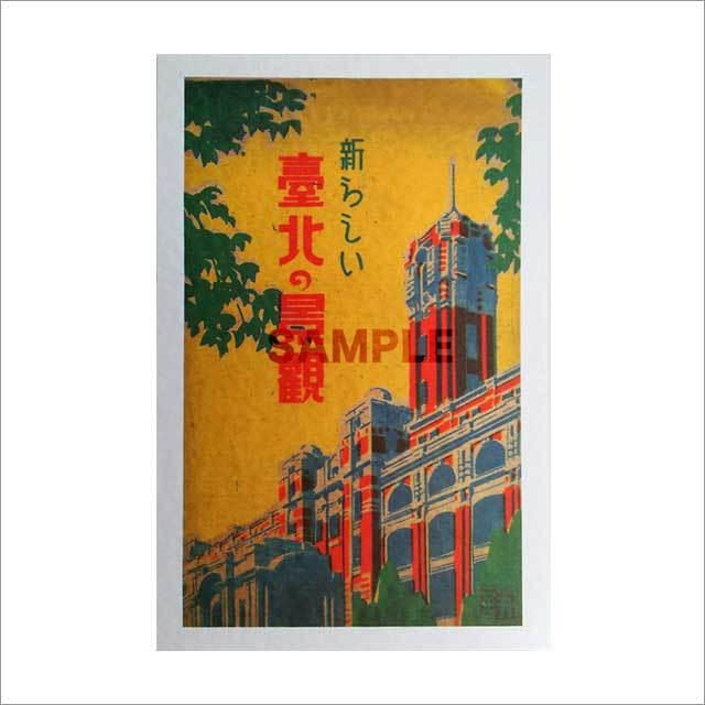 台湾ポストカード 「台北的景観」