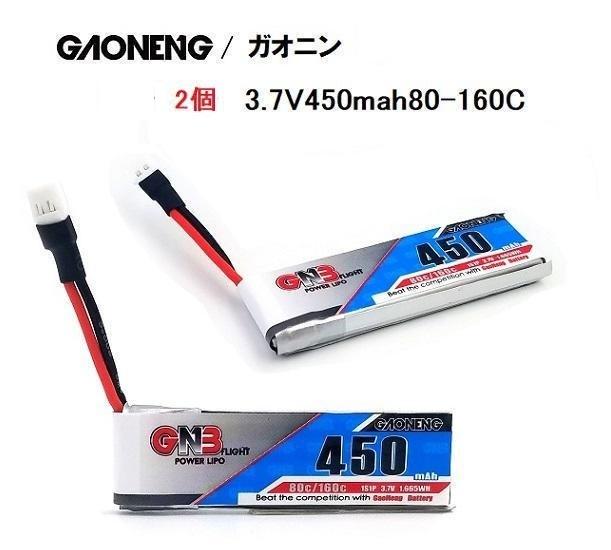 2個セット特価◆GNB(ガオニン)450MAH 1S 3.7V  80-160C (K110用にNeoHeliオリジナル5 cm充電線&プラグはMolex-51005)