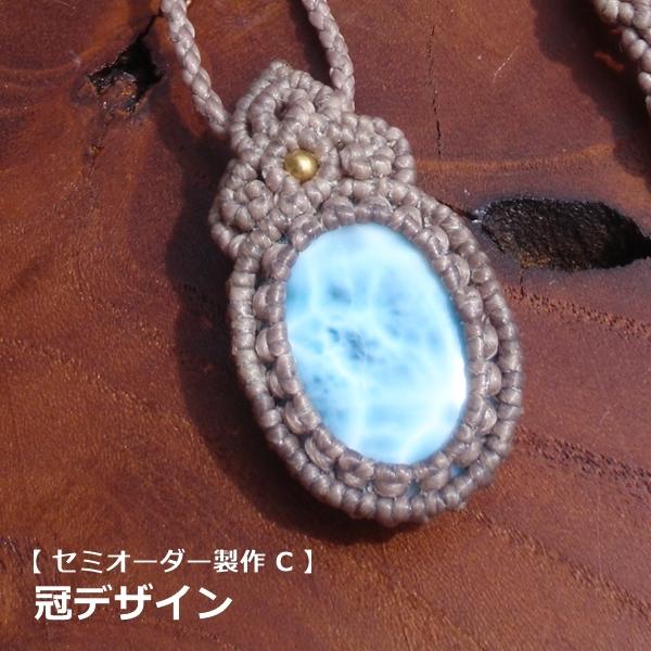 持ち込み天然石【 セミオーダー製作 C 】冠・デザインペンダント