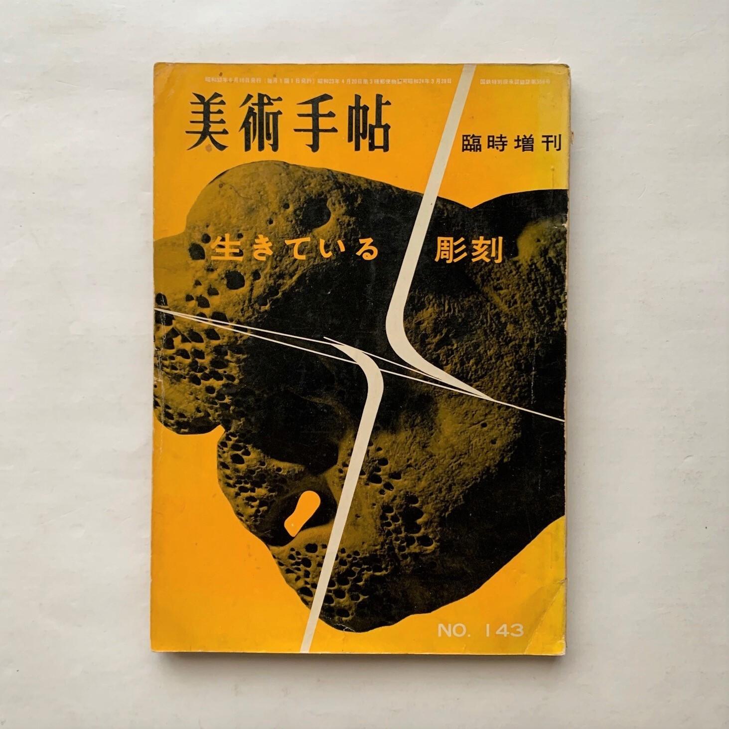 生きている彫刻 / 美術手帖 No.143