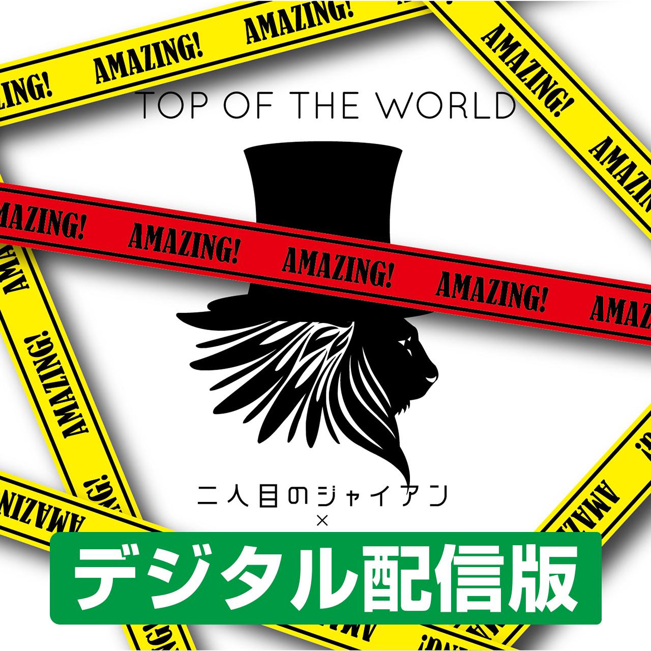 【デジタル配信】TOP OF THE WORLD