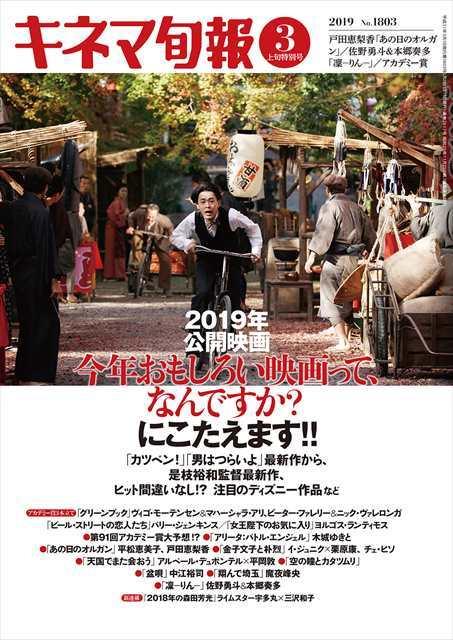 キネマ旬報 2019年3月上旬特別号(No.1803)