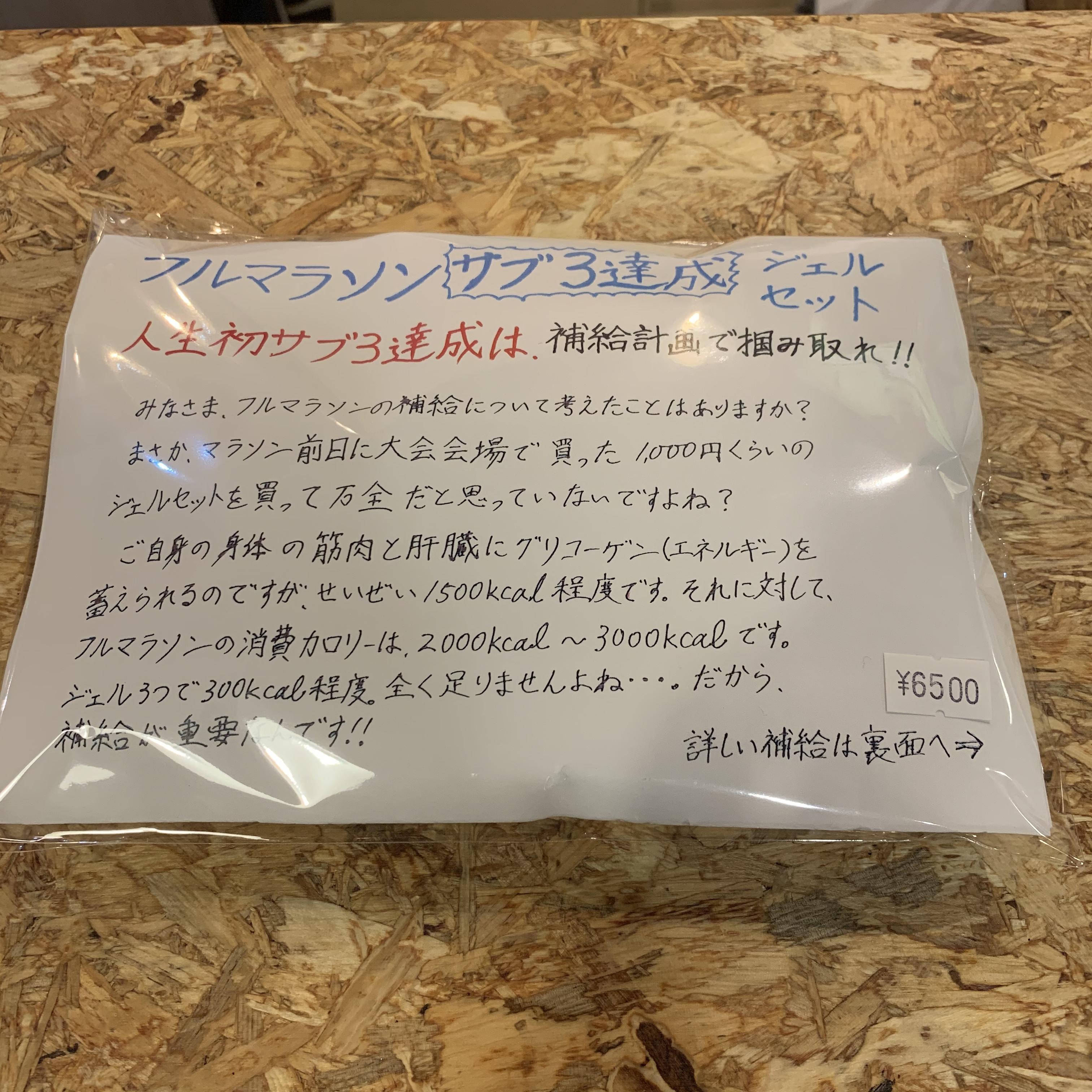 フルマラソン サブ3達成ジェルセット(補給計画指南書付き)
