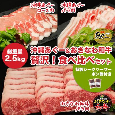 おきなわ和牛&沖縄あぐー贅沢食べ比べセット