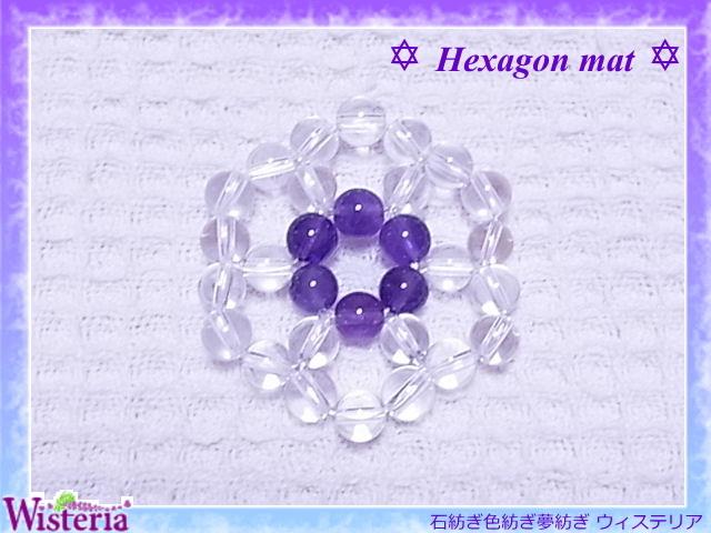 ヘキサゴンマット ミニ アメジスト×水晶