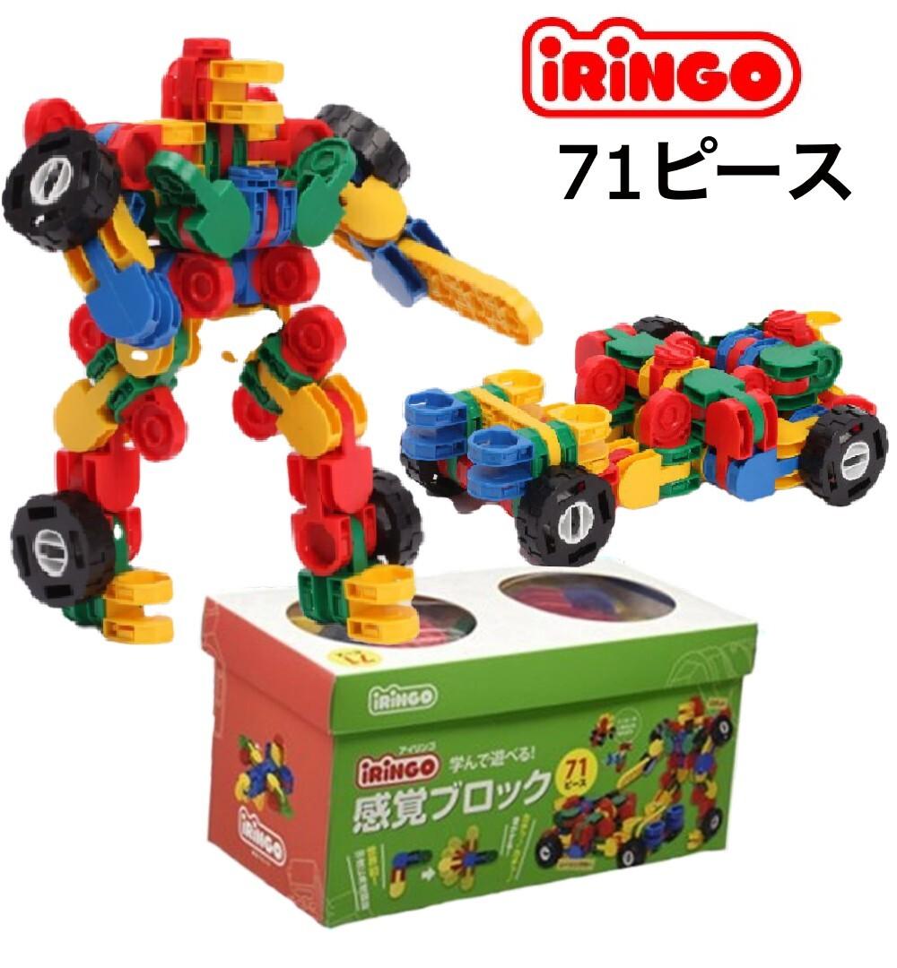知育玩具 知育ブロック アイリンゴ iRiNGO ロボット レーシングカー  71ピース