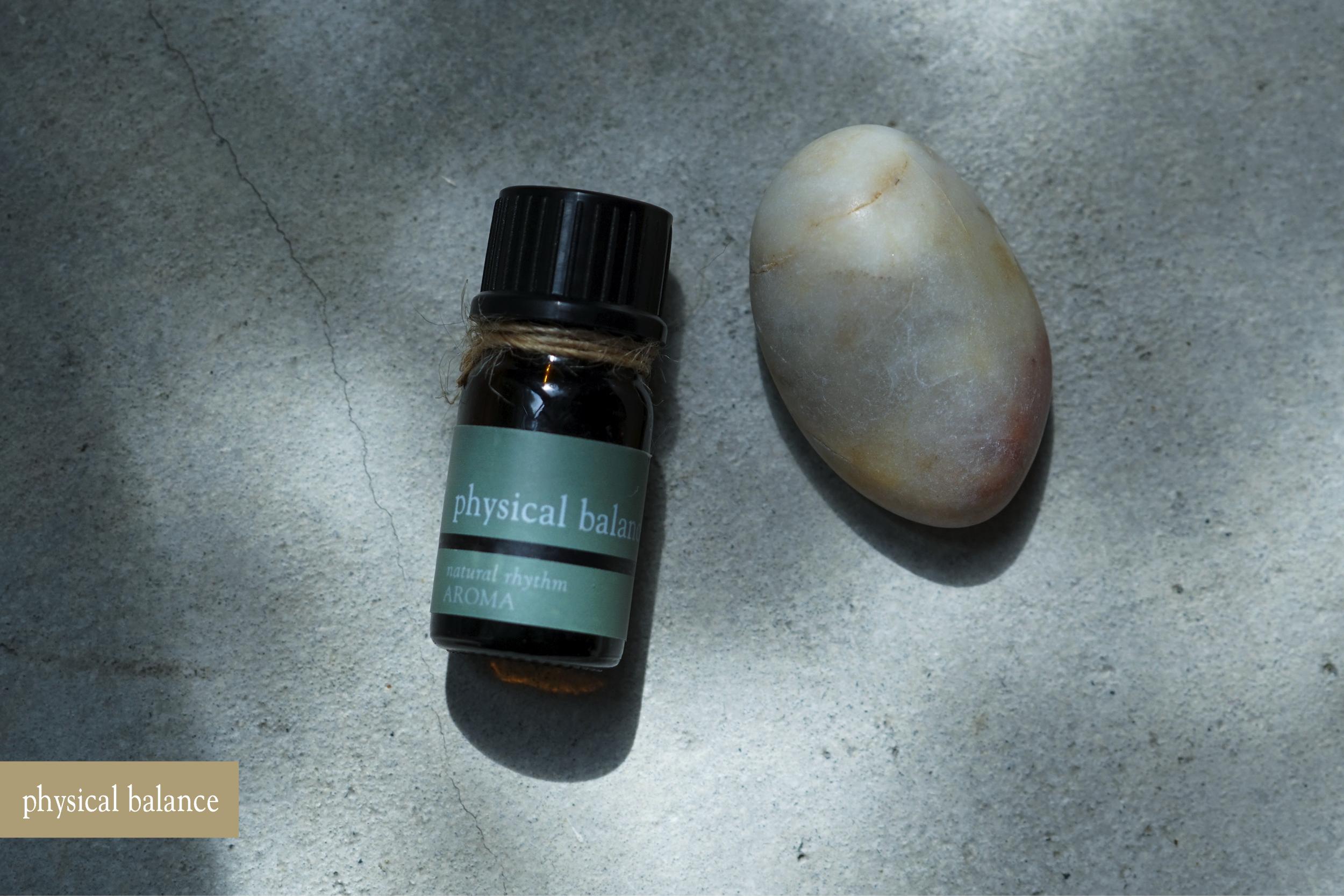 免疫力と心身のバランスを考える《physical balance》精油100% アロマオイル & アロマストーン
