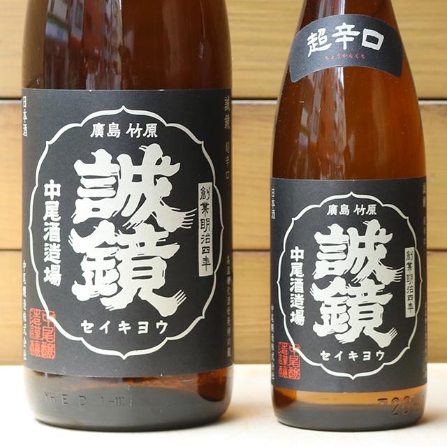 誠鏡(せいきょう) 特別本醸造 超辛口 1800lm 【広島】