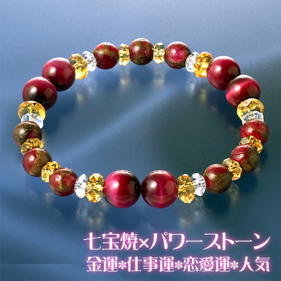 【金運上昇・恋愛運・仕事運】金運・財運が授かるピンクタイガーアイブレス(10mm)