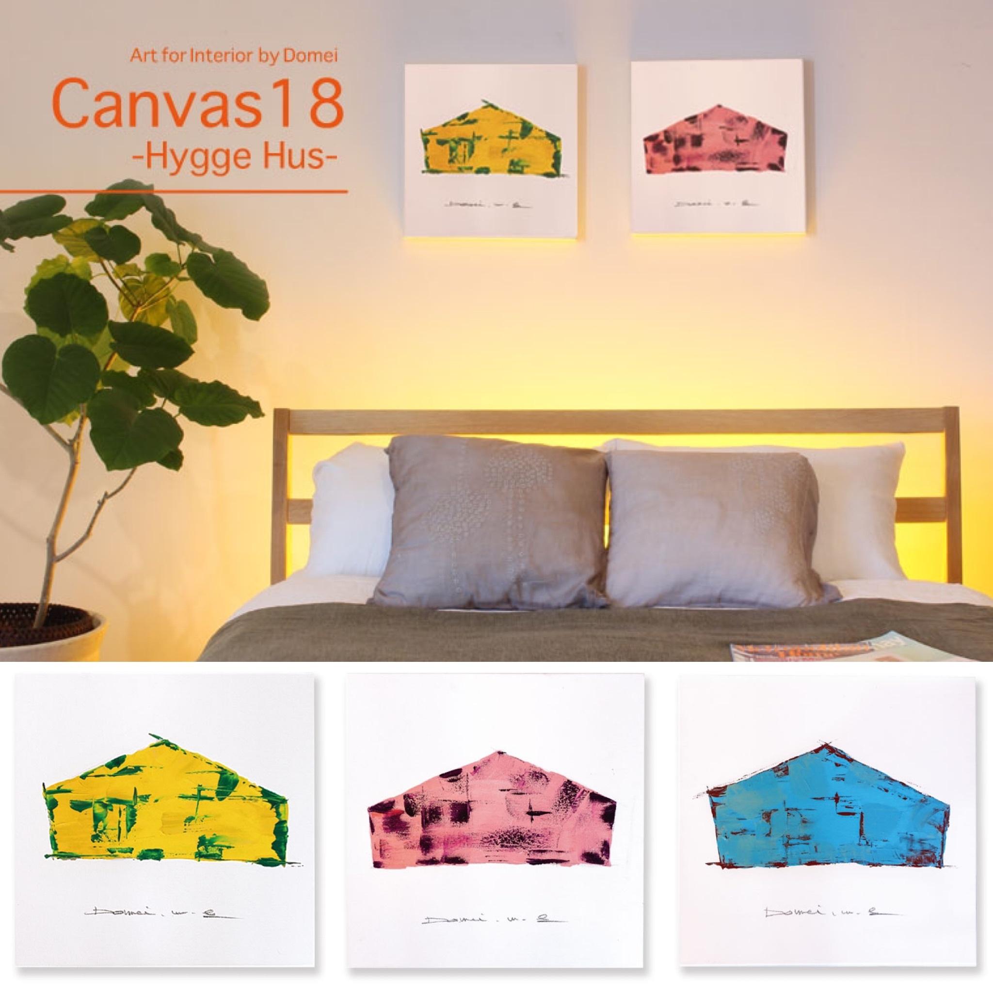 アートパネル Canvas18 -Hygge Hus- キャンバス18 受注生産 ヒュッゲ フース DI-CLASSE 全3色