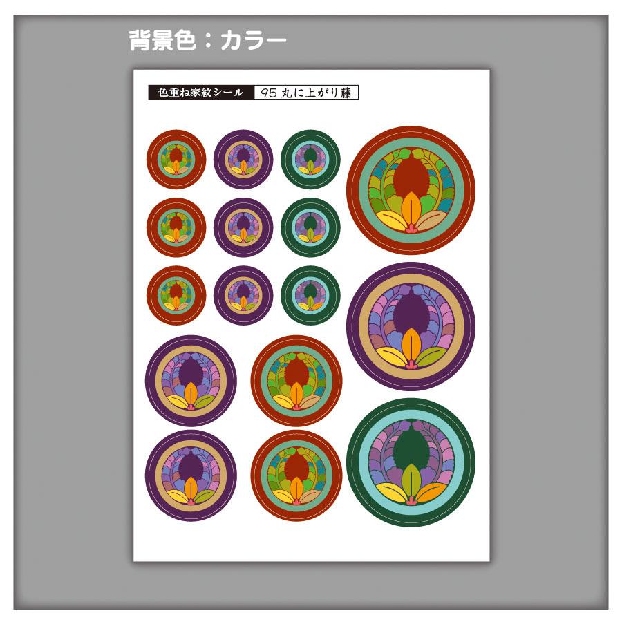 家紋ステッカー 丸に上がり藤 | 5枚セット《送料無料》 子供 初節句 カラフル&かわいい 家紋ステッカー