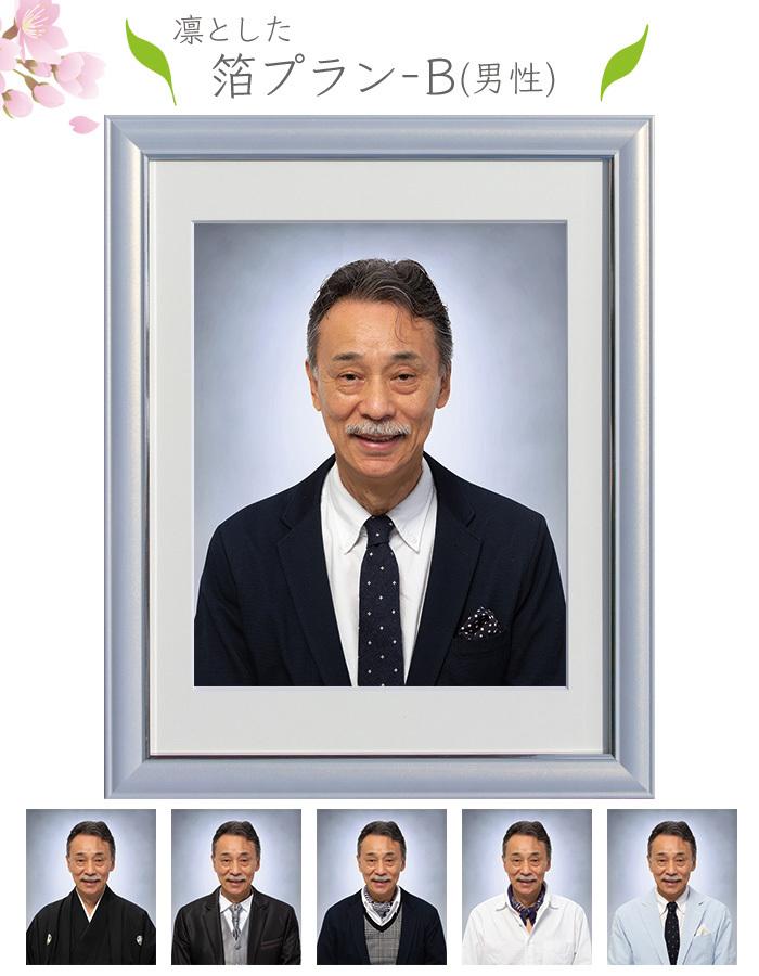 箔プラン-B (男性)
