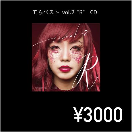 """てらりすと 8th Album『てらベスト vol.2 """"R""""』 (CD+冊子) - 画像1"""