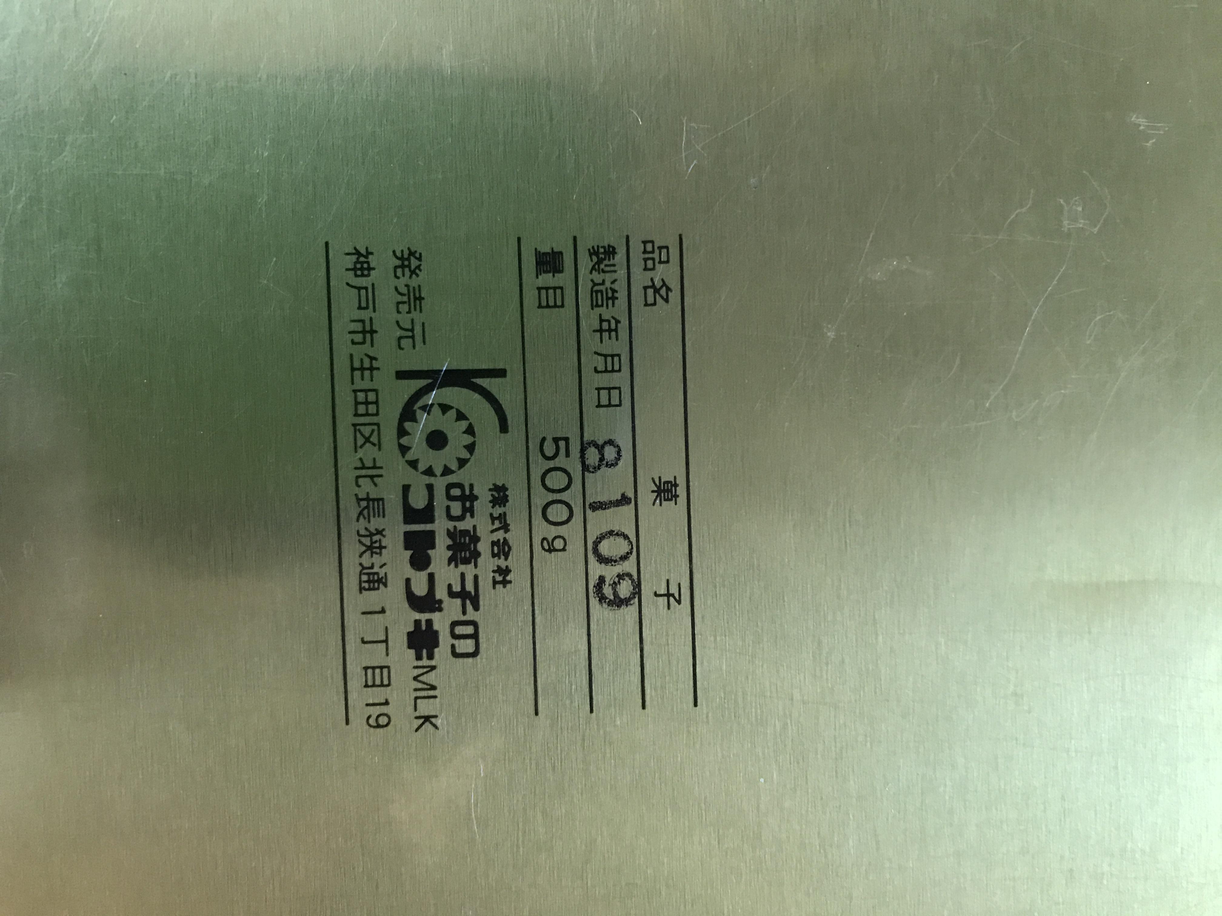 レトロ 長方形の缶