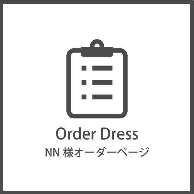 NN様オーダーページ