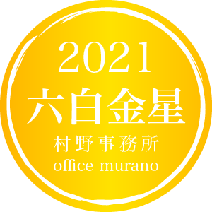 【六白金星5月生】吉方位表2021年度版【30歳以上用裏技入りタイプ】