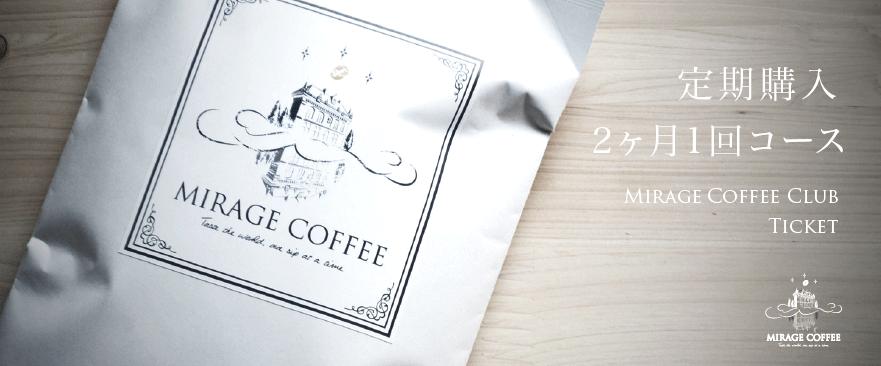 定期購入(Mirage Coffee Club) / 2ヶ月1回コース(3袋300g/1回)