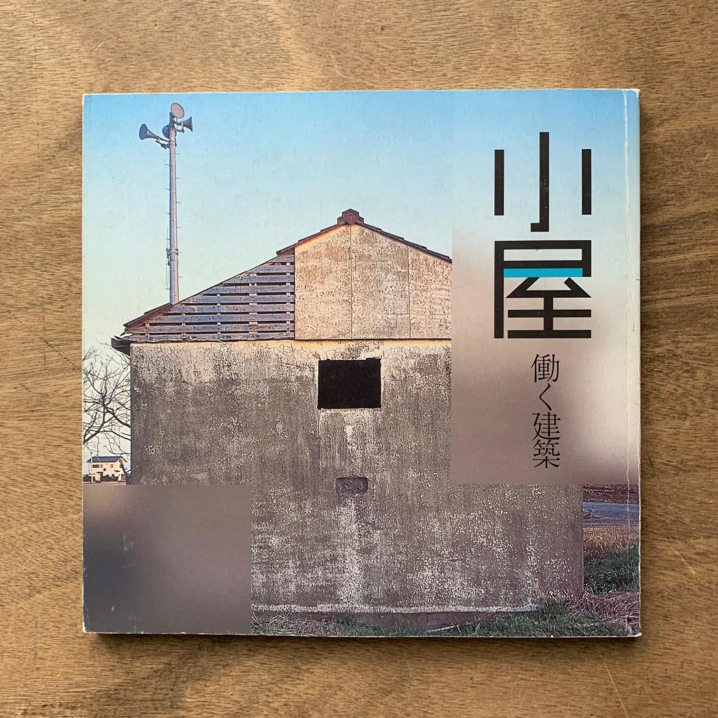 小屋 働く建築 / イナックスブックレット /  INAX出版  2004年