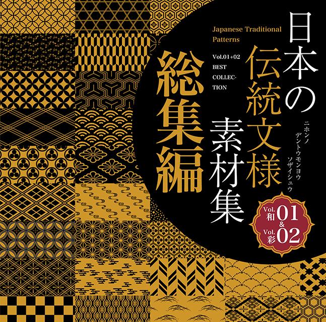 【特装版】日本の伝統文様素材集1+2総集編(SWST0108+0109)