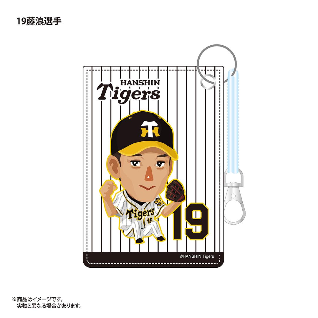 阪神タイガース×マッカノーズ パスケース