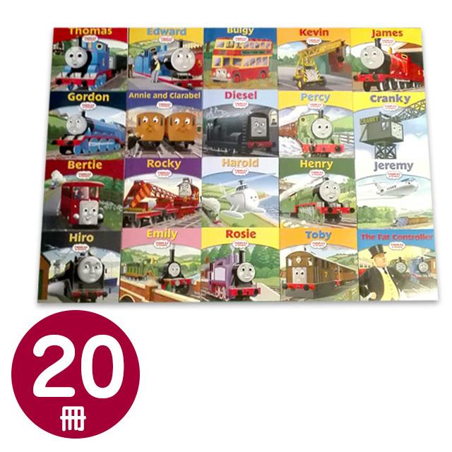 きかんしゃトーマス 20冊コレクション