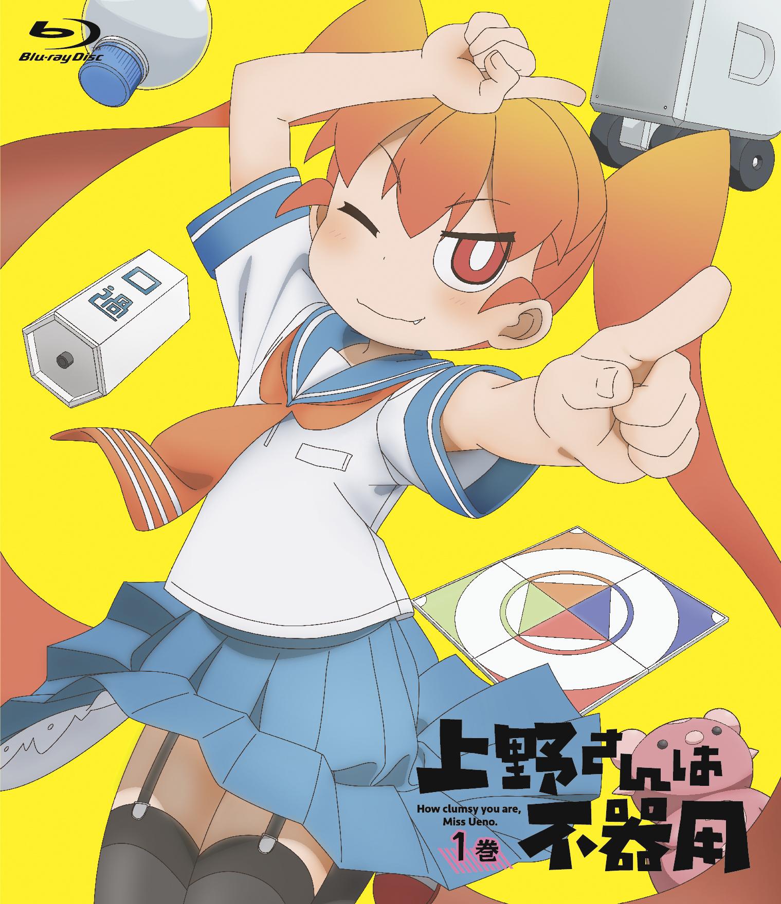 SMIB039_上野さんは不器用 1巻(Blu-ray)