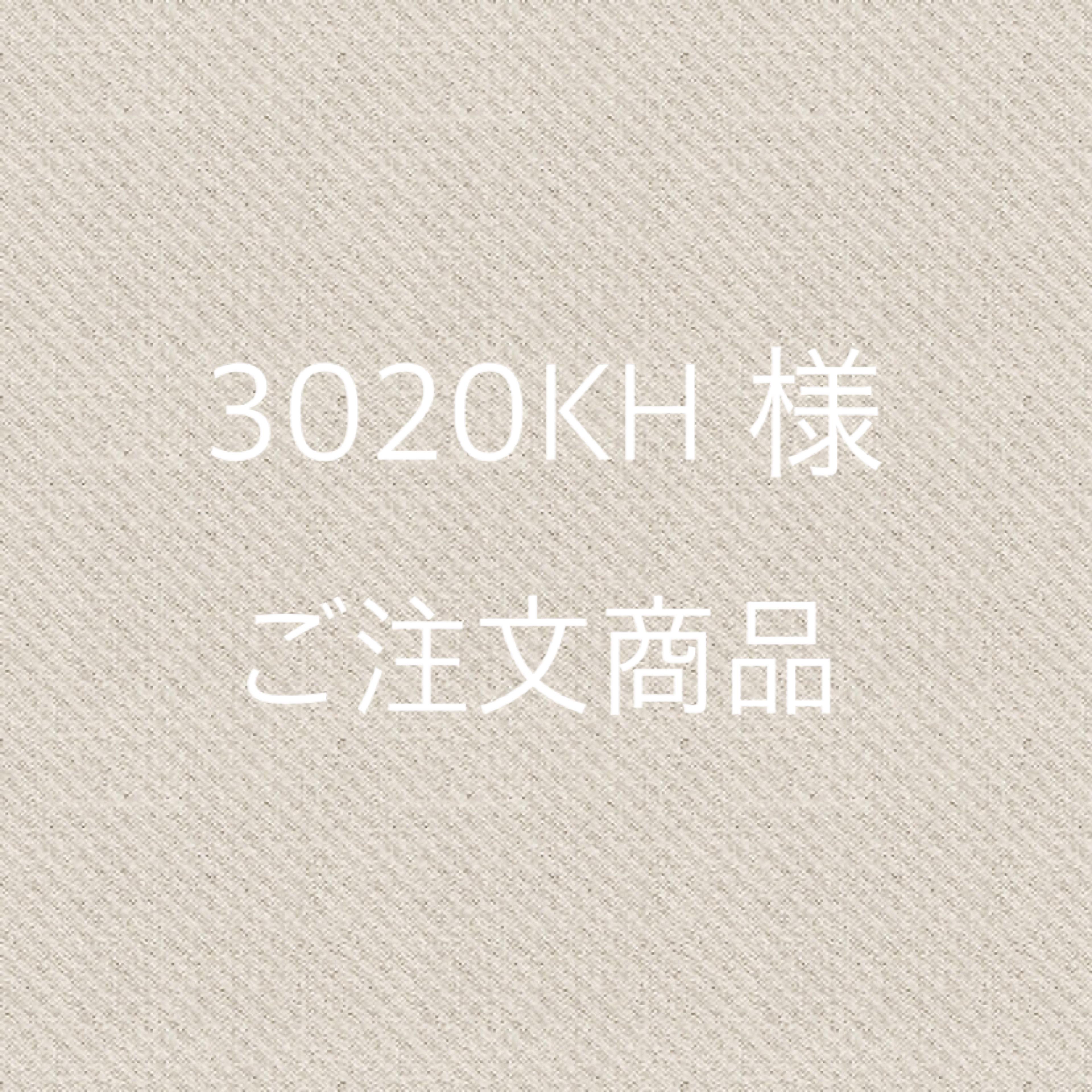 [ 3020KH 様 ] ご注文の商品となります。