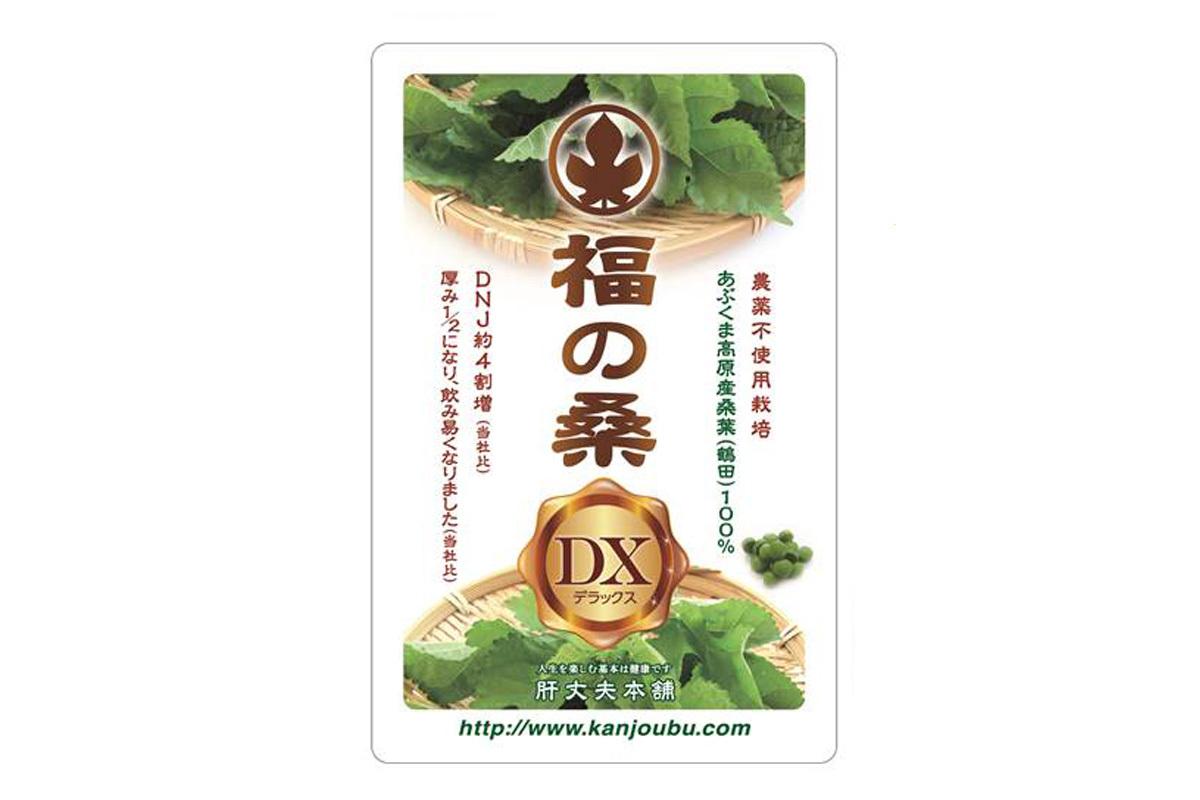 桑の葉サプリ「福の桑デラックス」(65g入)