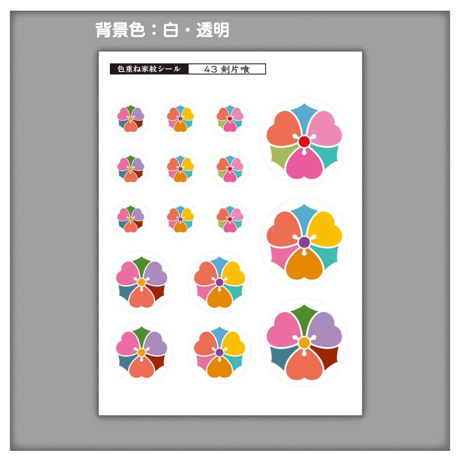 家紋ステッカー 剣片喰| 5枚セット《送料無料》 子供 初節句 カラフル&かわいい 家紋ステッカー