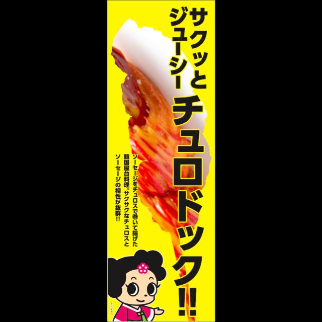【チュロドック】のぼり