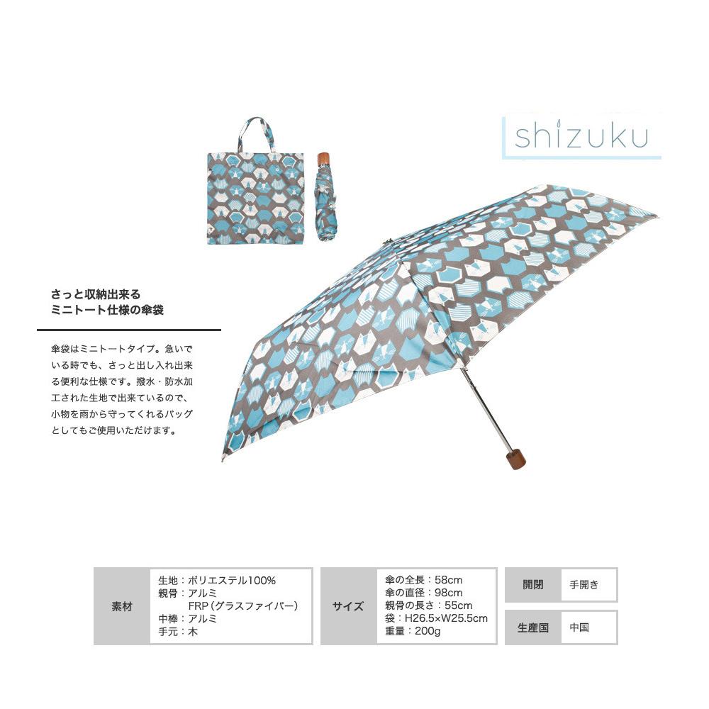 猫傘(折りたたみ傘ねこおりがみ)