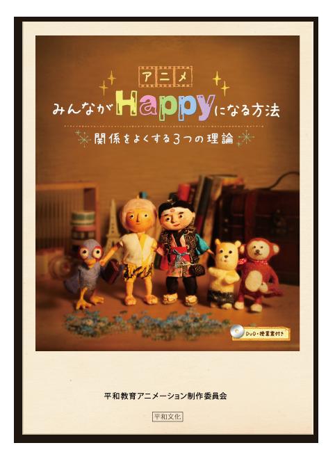 みんながHAPPYになる方法 DVD+ブックレット(個人視聴用)