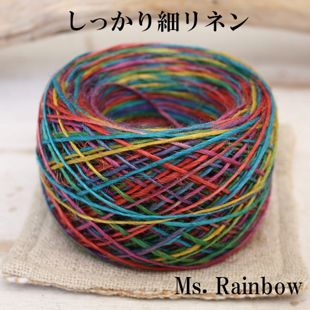 しっかり細リネン20g(約40m)Ms. Rainbow(ミスレインボー)