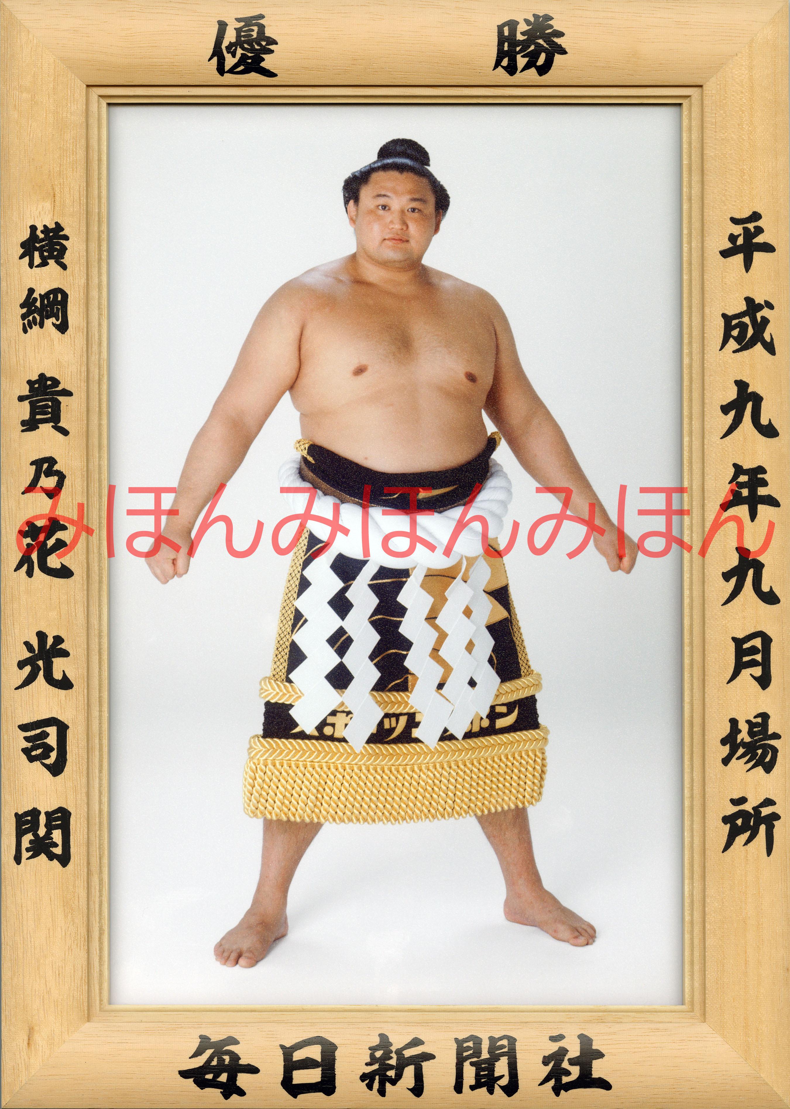 平成9年9月場所優勝 横綱 貴乃花光司関(18回目の優勝)