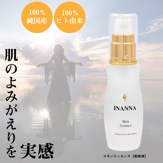 【エイジングケア化粧品・輝く美肌へ】INANNAスキンエッセンス30ml 100%純国産・100%ヒト由来幹細胞培養液使用