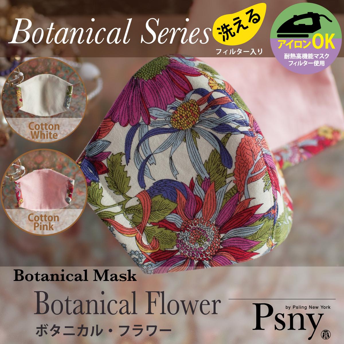 PSNY ボタニカル・フラワー 花粉 黄砂 洗えるフィルター入り 立体 マスク 大人用 送料無料