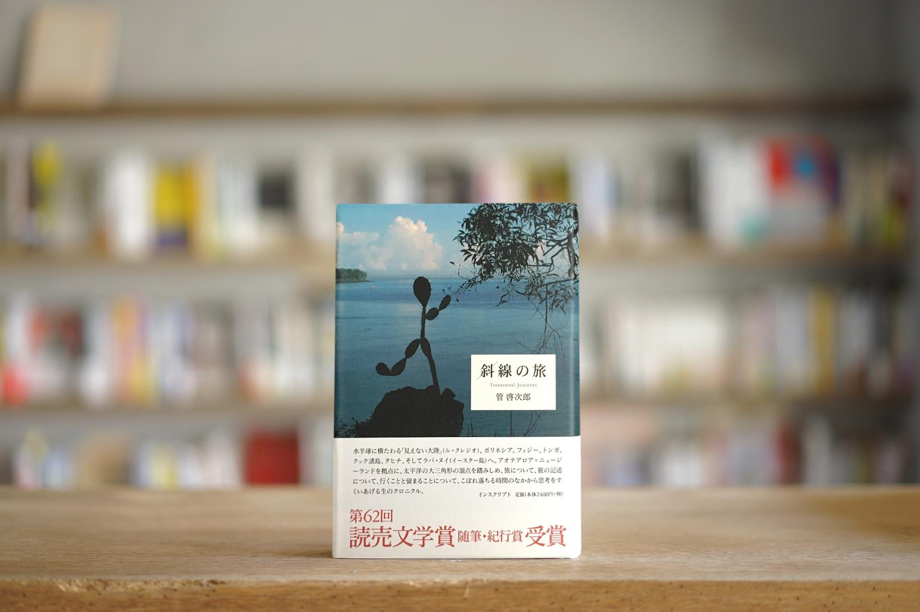 管啓次郎 『斜線の旅』 (インスクリプト、2010)